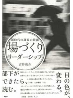 cover image of 新時代の課長の技術 「場づくり」リーダーシップ: 本編