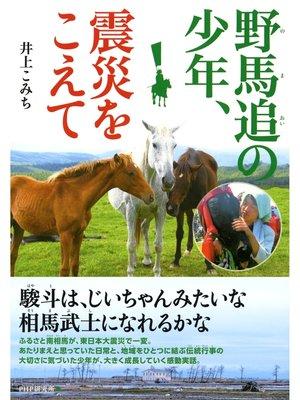 cover image of 野馬追の少年、震災をこえて