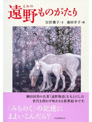 cover image of 遠野ものがたり: 本編