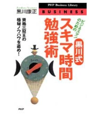 cover image of ビジネスマンのための 黒川式・スキマ時間勉強術: 本編