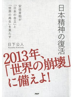 cover image of 日本精神の復活