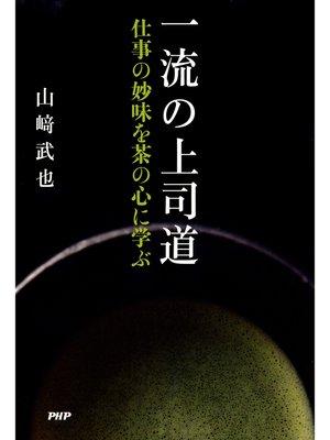 cover image of 一流の上司道