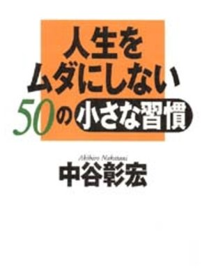 cover image of 人生をムダにしない50の小さな習慣: 本編