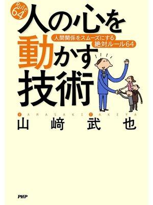 cover image of 人の心を動かす技術  人間関係をスムーズにする絶対ルール64