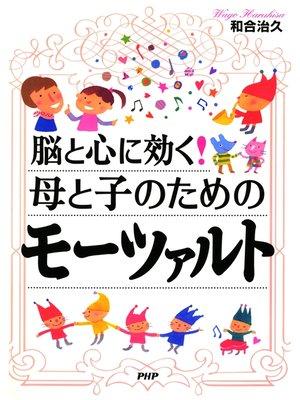 cover image of 脳と心に効く! 母と子のためのモーツァルト