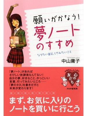 cover image of 願いがかなう! 「夢ノート」のすすめ