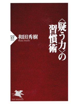 cover image of <疑う力>の習慣術