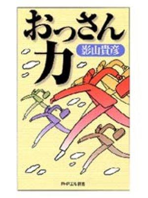 cover image of おっさん力