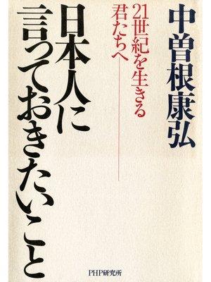 cover image of 日本人に言っておきたいこと