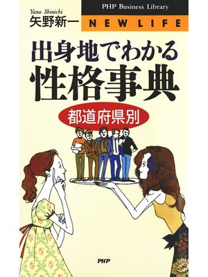 cover image of 出身地でわかる 性格事典[都道府県別]