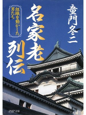 cover image of 名家老列伝