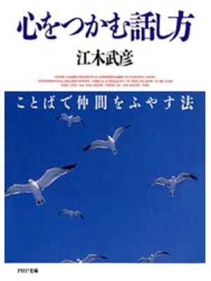 cover image of 心をつかむ話し方