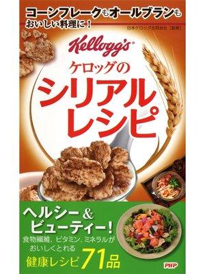 cover image of コーンフレークもオールブランもおいしい料理に! ケロッグのシリアルレシピ