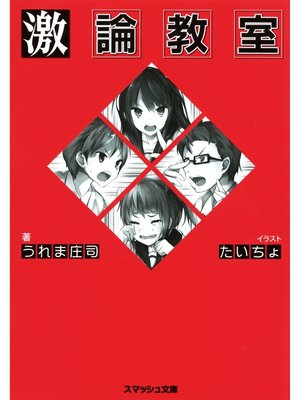 cover image of 激論教室