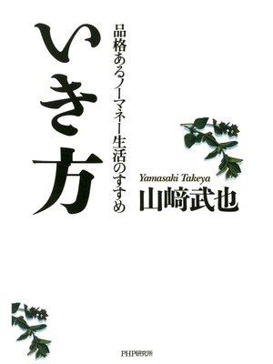 cover image of いき方 品格あるノーマネー生活のすすめ