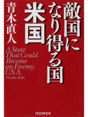 cover image of 敵国になり得る国・米国