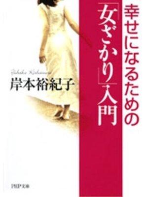 cover image of 幸せになるための 「女ざかり」入門