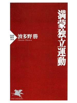 cover image of 満蒙独立運動