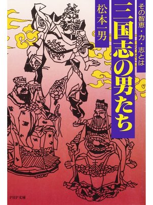 cover image of 三国志の男たち