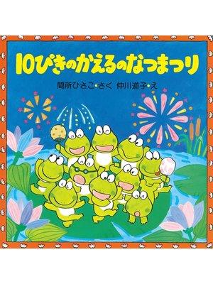 cover image of 10ぴきのかえるのなつまつり