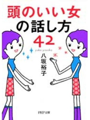 cover image of 頭のいい女の話し方42: 本編