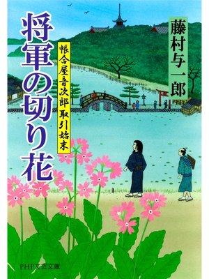 cover image of 将軍の切り花