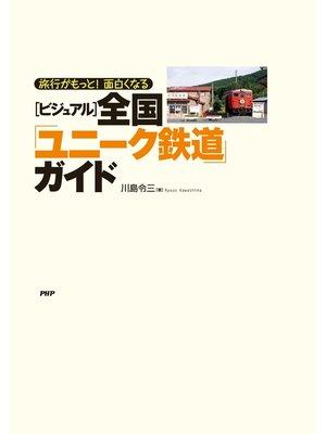 cover image of [ビジュアル]全国「ユニーク鉄道」ガイド
