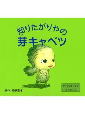 cover image of 知りたがりやの芽キャベツ