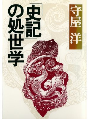 cover image of 「史記」の処世学