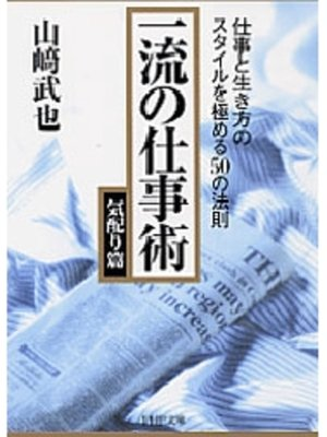 cover image of 一流の仕事術 気配り篇