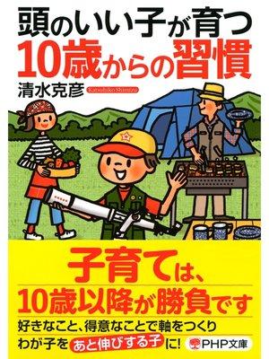 cover image of 頭のいい子が育つ10歳からの習慣: 本編