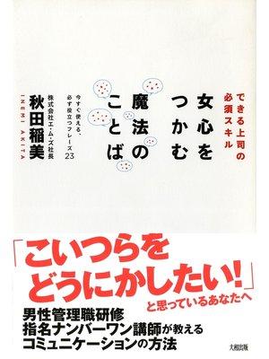cover image of できる上司の必須スキル 女心をつかむ魔法のことば(大和出版)