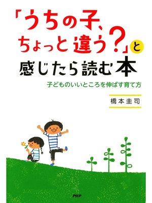 cover image of 「うちの子、ちょっと違う?」と感じたら読む本