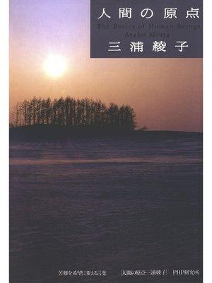 cover image of 人間の原点苦難を希望に変える言葉