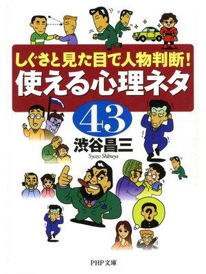 cover image of しぐさと見た目で人物判断! 使える心理ネタ43: 本編