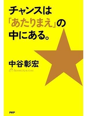 cover image of チャンスは「あたりまえ」の中にある。: 本編