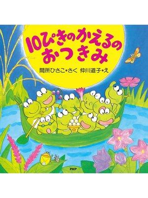 cover image of 10ぴきのかえるのおつきみ