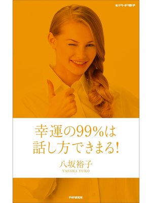 cover image of 幸運の99%は話し方で決まる!