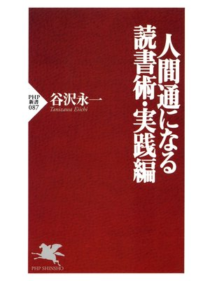 cover image of 人間通になる読書術・実践編: 本編