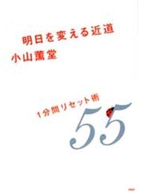 cover image of 明日を変える近道: 本編