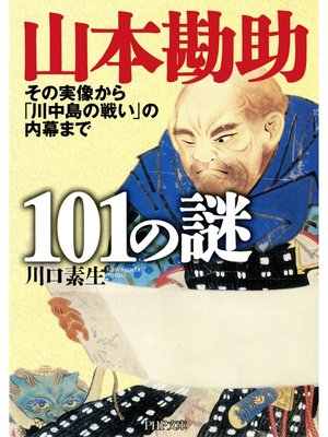 cover image of 山本勘助101の謎