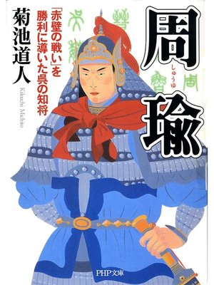 cover image of 周瑜
