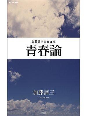 cover image of 青春論