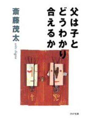 cover image of 父は子とどうわかり合えるか: 本編