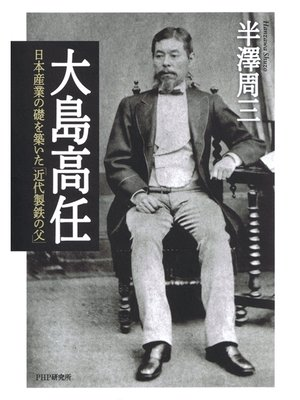 cover image of 大島高任