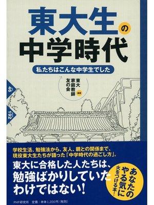 cover image of 東大生の中学時代