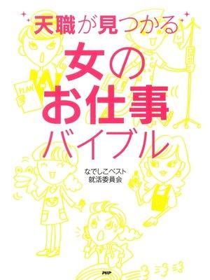 cover image of 天職が見つかる女のお仕事バイブル: 本編