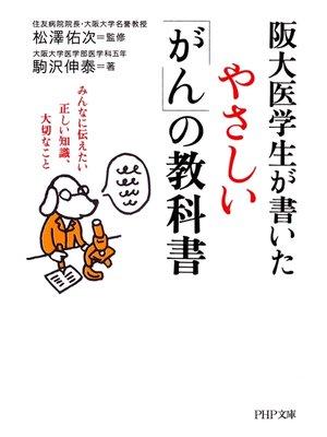 cover image of 阪大医学生が書いた やさしい「がん」の教科書: 本編