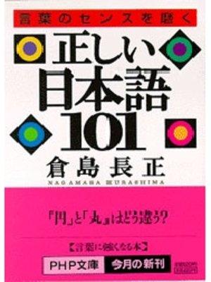 cover image of 言葉のセンスを磨く 正しい日本語101: 本編
