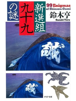 cover image of 新選組99の謎